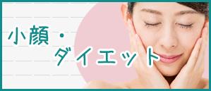 小顔・ダイエット