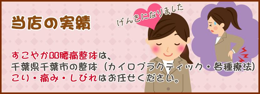 当店の実績 すこやかBB腰痛整体は、千葉県千葉市の整体(カイロプラクティック・各種療法)です。 こり・痛み・しびれはお任せください。