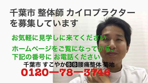 千葉市で整体セラピストの求人(整体師)を募集しています。