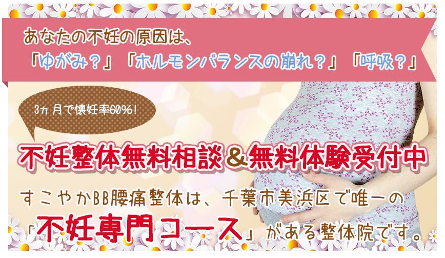 不妊整体無料相談&無料体験受付中、すこやかBB腰痛整体は、千葉市美浜区で唯一の「不妊専門コース」がある整体院です